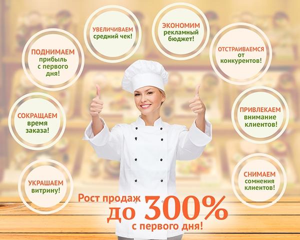 муляжи блюд поднимают продажи до 300% с первого дня