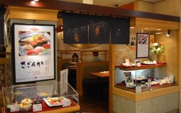 Японский ресторан — 8. Фасад.