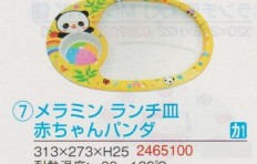 Тарелка-поднос «Маленькая панда».
