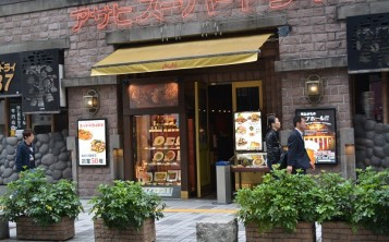 Ресторан «Asahisupadrai». Фасад.