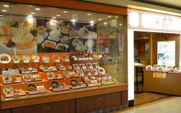 Китайский ресторан-1. Фасад.