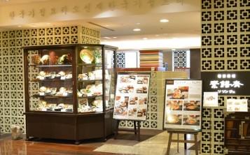 Корейский ресторан - 2. Фасад.