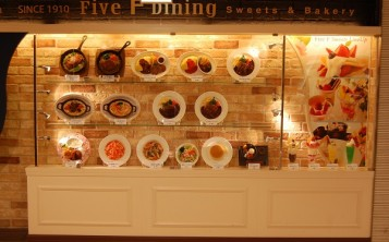 "Ресторан ""Five F Dining"". Фасад."