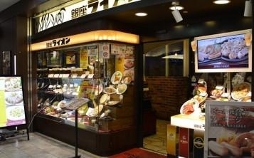 Ресторан «Ginza Lion» (Sibuya). Фасад.