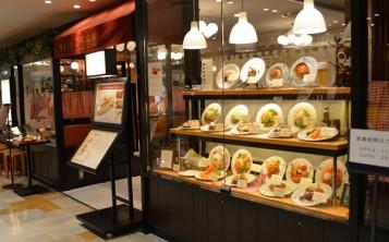 Ресторан «Mikasa Kaikan». Фасад.