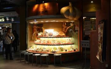 Ресторан «Ninniku». Фасад.