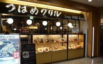 Ресторан «Tsubame Grill». Фасад.